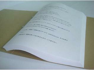 1780_zetsuboufukuen (by rkoyama77@gmail.com).JPG